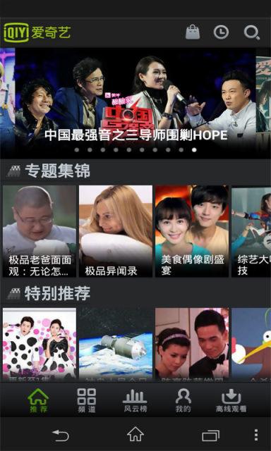 爱奇艺视频手机版 v8.1  官方安卓版界面图3