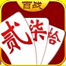 百战跑胡子 v1.1 免费版