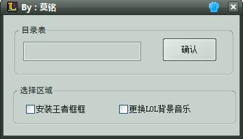 LOL王者边框修改器 v1.0 最新版