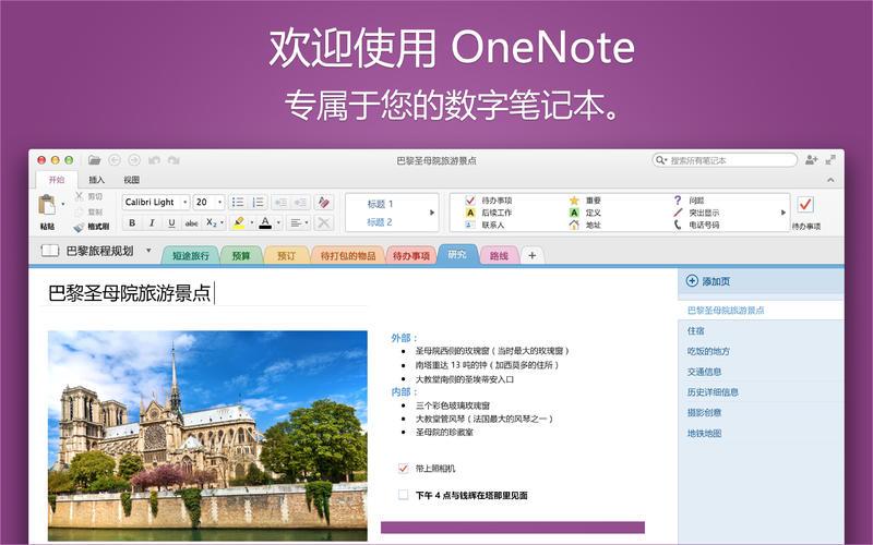 OneNote V15.30 官方Mac版界面图1