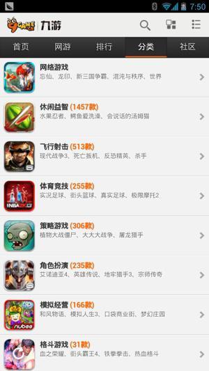 九游游戏客户端 九游游戏中心2.1.2 安卓版下载 其他软件