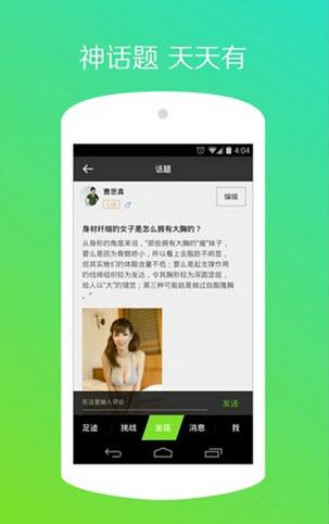 悦动圈app第1张预览图