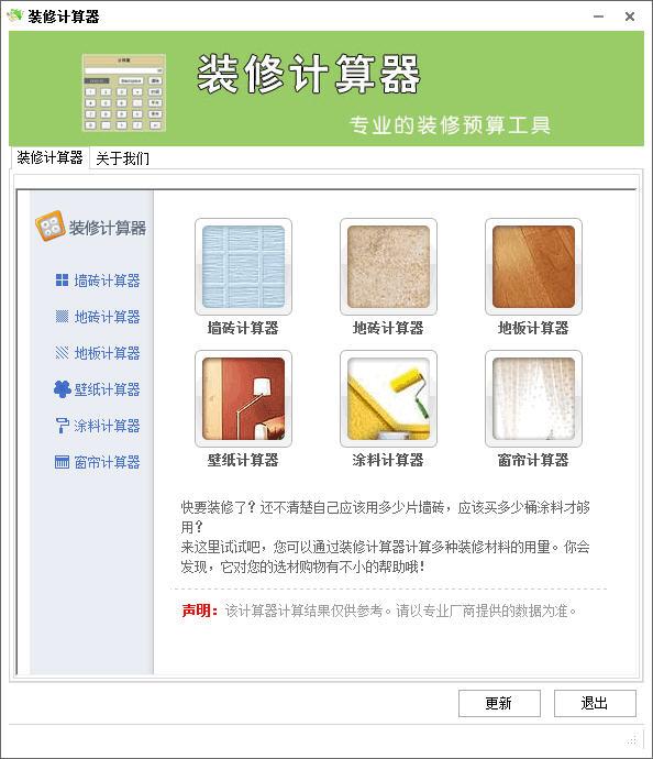 装修计算器下载 装修计算器 v1.0 绿色免费版下载 杂类工具