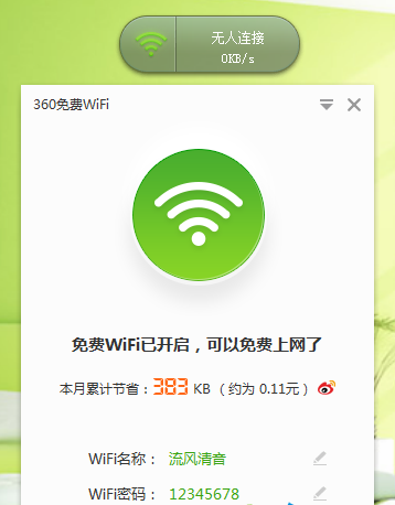 360免费wifi电脑版界面图2