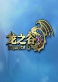 龙之谷 v271 免费pc版