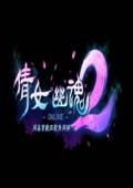 倩女幽魂2 v3.0.58 免费版