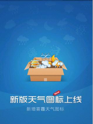 中国天气通下载 中国天气通 V4.1.5 安卓手机版下载 桌面工具