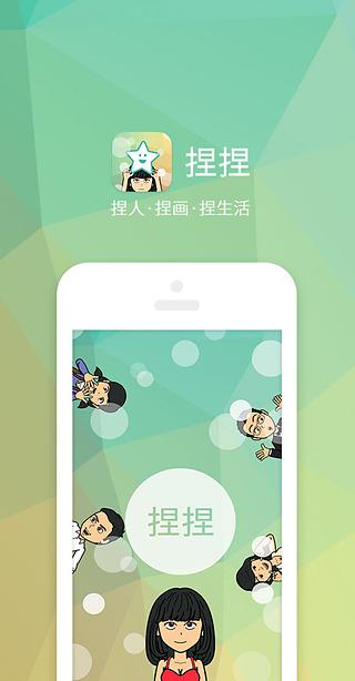 捏捏 V3.4.3 iPhone最新版界面图1