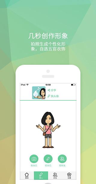 捏捏 V3.4.3 iPhone最新版界面图2