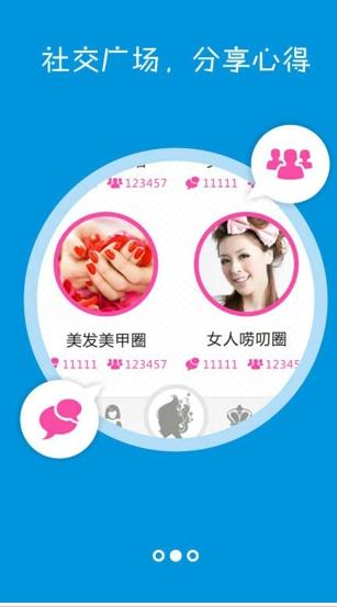 美容护肤秘诀 v4.0.4安卓正式版界面图1