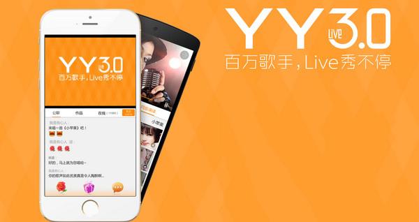 yy语音iphone版下载 yy语音 v1.3.1 iphone版下载 联络聊天