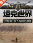 坦克世界 v0.9.17 免费最新pc版