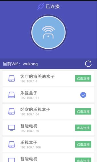 悟空遥控器 v2.6.0.6 安卓版界面图1