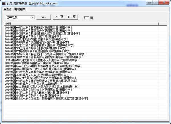 注意 使用热血海贼王魔笛辅助会改变系统字体大小退出后或...