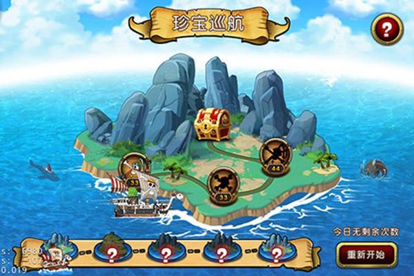 航海王启航预览图