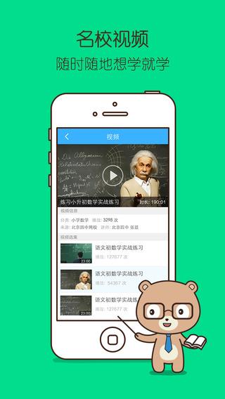 作业帮iPhone版 V7.0.2 官方最新绿色版界面图3