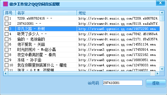 qq空间音乐查询提取器下载 徐少qq空间音乐查询提取器 v1....