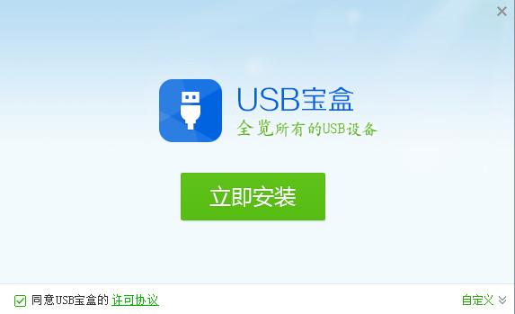 usb宝盒官方版第7张预览图