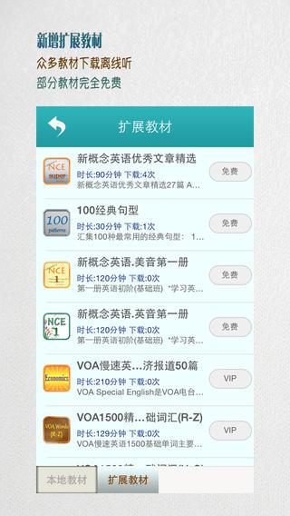 ...听英语电脑版下载 每日必听英语 v2.7 安卓版下载 外语学习
