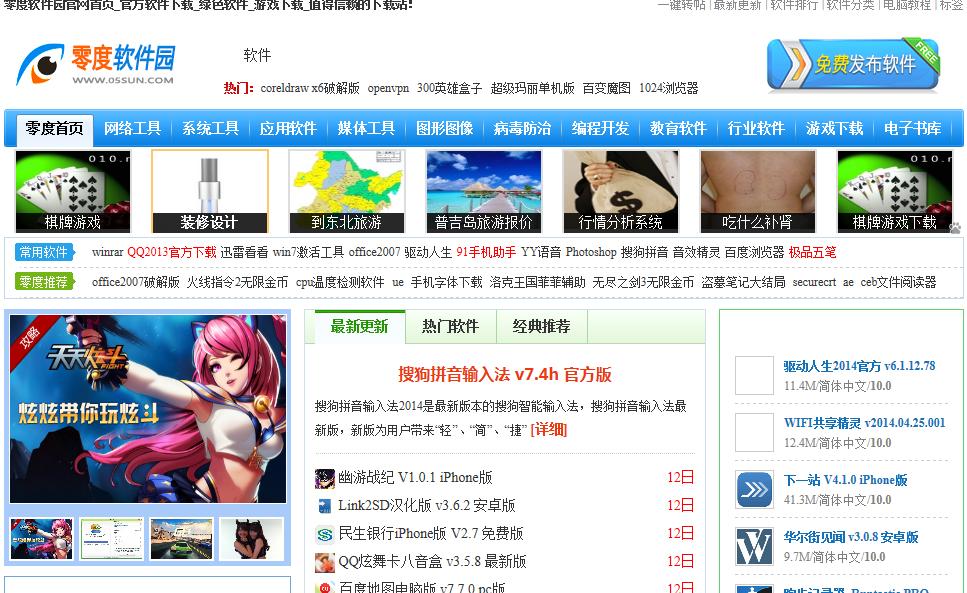 sleipnir浏览器界面图1