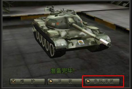坦克世界盒子最新版界面图2