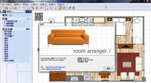 room arranger中文破解版界面图2