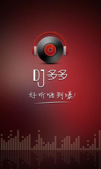 DJ多多 v1.9.8.8 安卓最新版界面图1