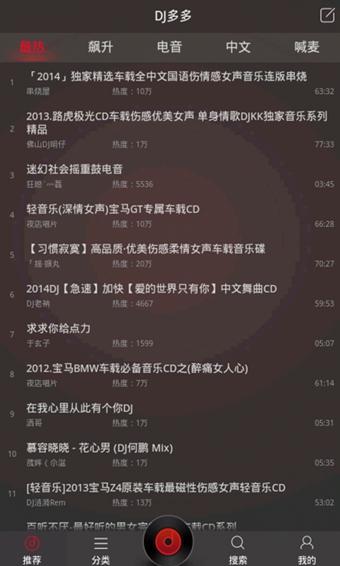DJ多多 v1.9.8.8 安卓最新版界面图2