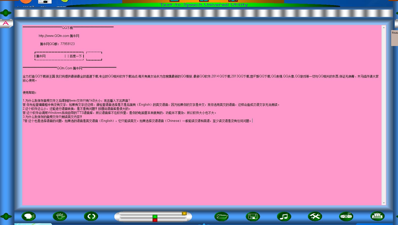 ttsuu软件官网