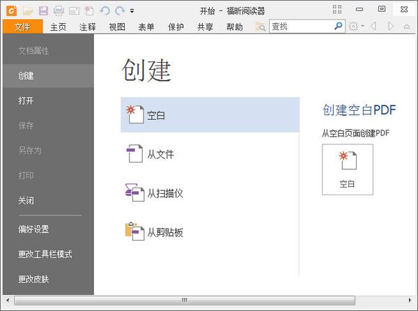 福昕PDF阅读器中文版预览图