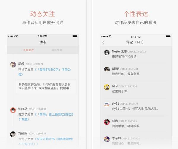 简书iPhone版 v3.0.1 免费版界面图1