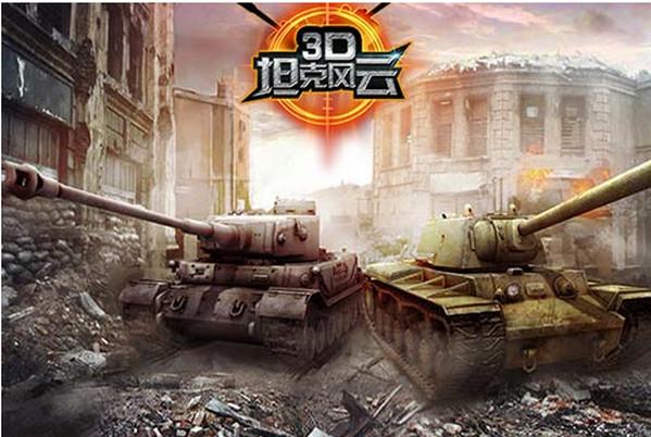 坦克风云红警ol电脑版下载 坦克风云红警ol v1.6.5 pc版下...