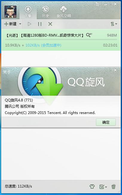 QQ旋风2016界面图2