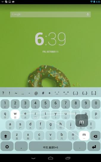 O键盘 v0.49.2  安卓版界面图1