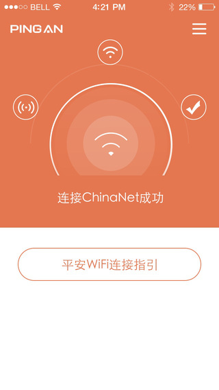 平安WiFi V4.5.7 官方iPhone/iPad版界面图1