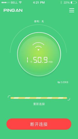平安WiFi V4.5.7 官方iPhone/iPad版界面图2