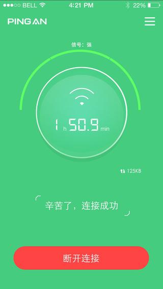 平安WiFi V4.5.7 官方iPhone/iPad版界面图3
