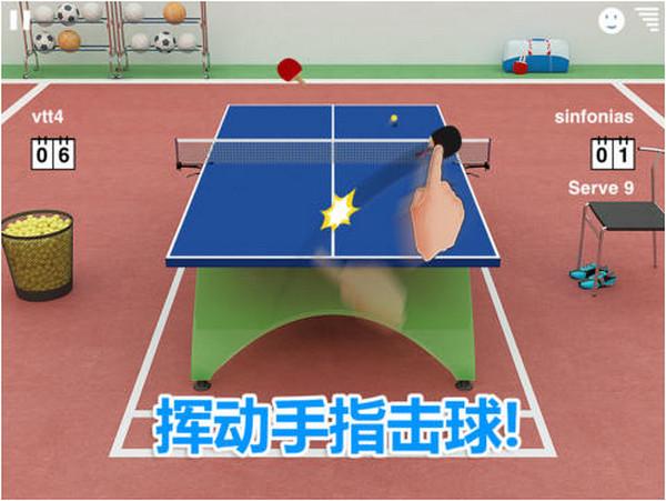 虚拟乒乓球 V4.4.4 iPad版界面图1