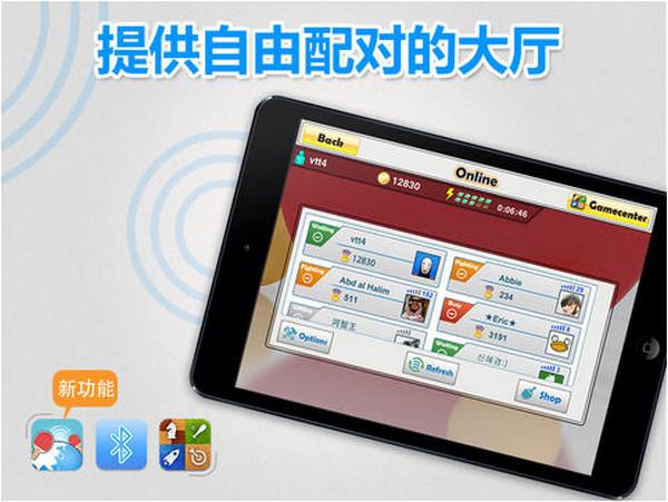 虚拟乒乓球 V4.4.4 iPad版界面图2