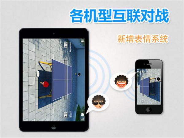 虚拟乒乓球 V4.4.4 iPad版界面图3