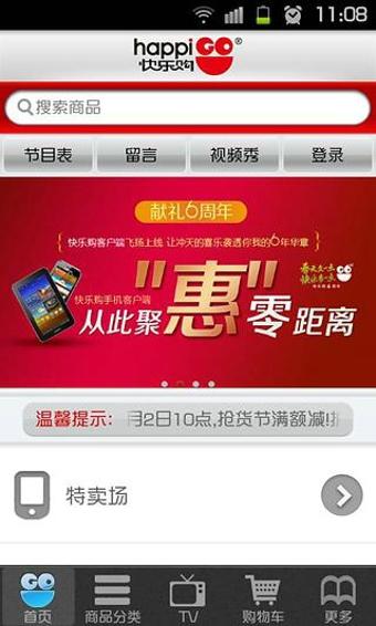 快乐购电视购物 v6.9.0 安卓版界面图1
