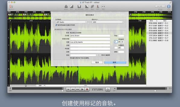 Sound Studio  V4.8.2 Mac版界面图1