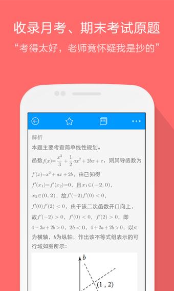 猿题库  v6.6.1 安卓版界面图1