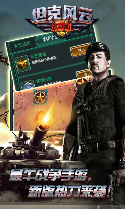 坦克风云红警ol安卓版下载 坦克风云红警ol v1.6 安卓版下...