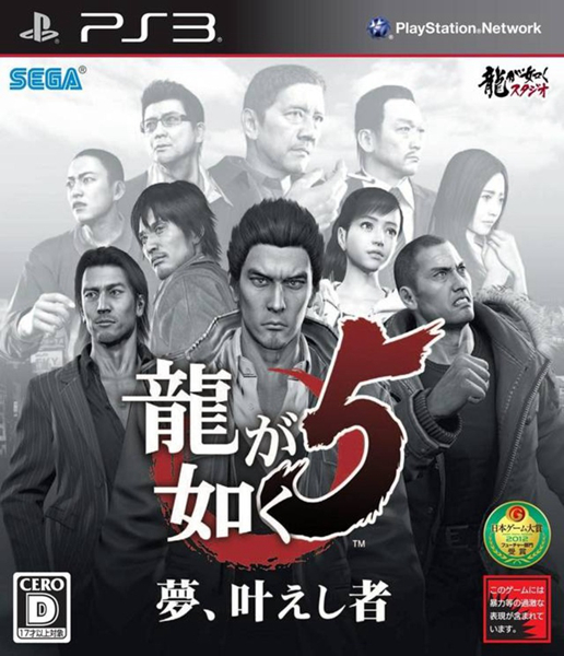如龙5圆梦者ps3 中文版[网盘资源]