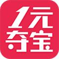 1元夺宝 v5.1.0  安卓免费版