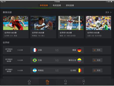 腾讯视频 V4.3.8 iPad版界面图2
