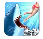 饥饿鲨进化 v3.7.2.4 电脑版