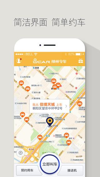 神州专车app下载预览图