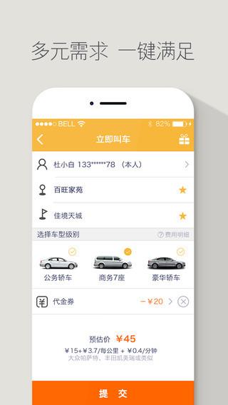 神州专车app v5.1.0 iPhone版